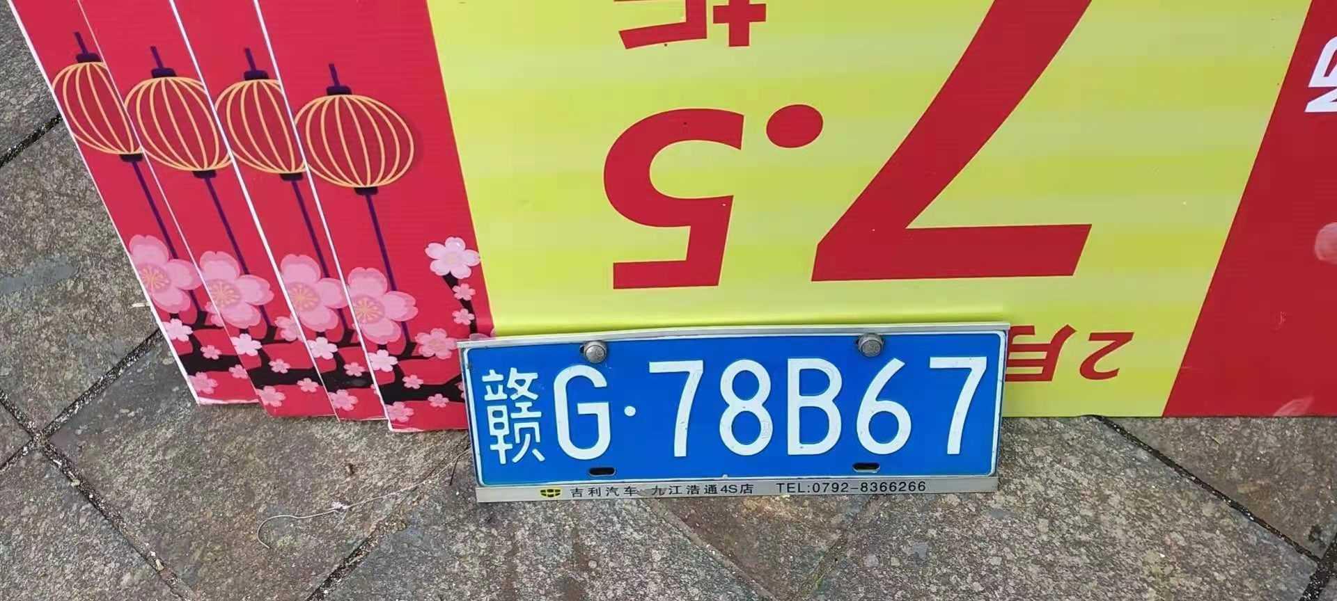 赣G · 78B67的车主,你的车牌掉了!!