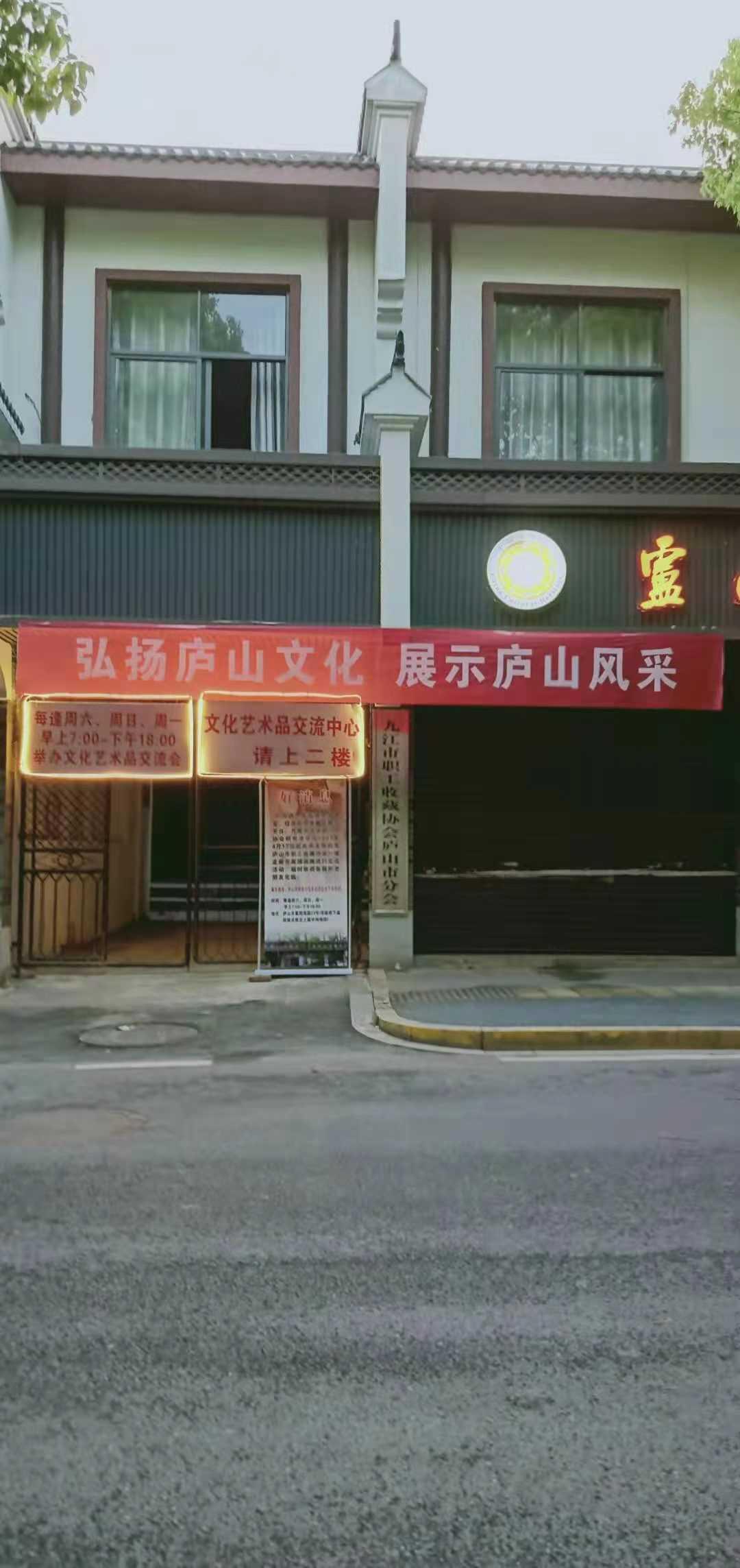 好消息!庐山市职工收藏协会4月17日起摆地摊发展经济活动!