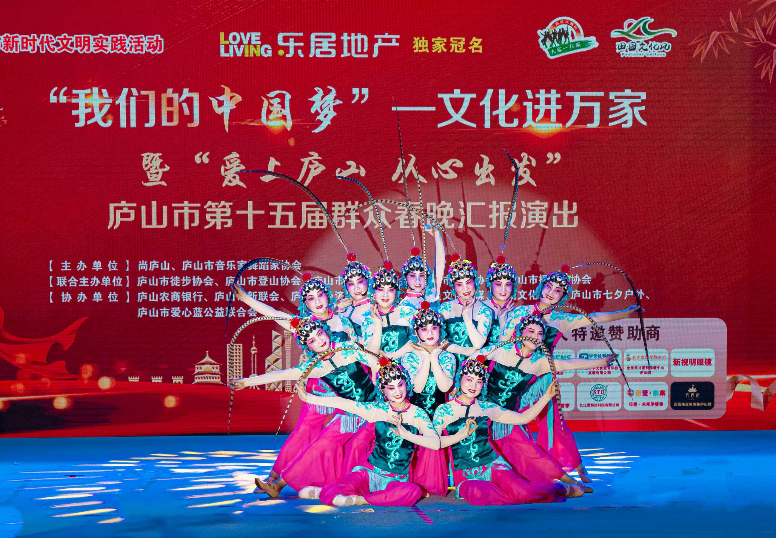 《俏花旦》庐山市文化馆舞蹈队