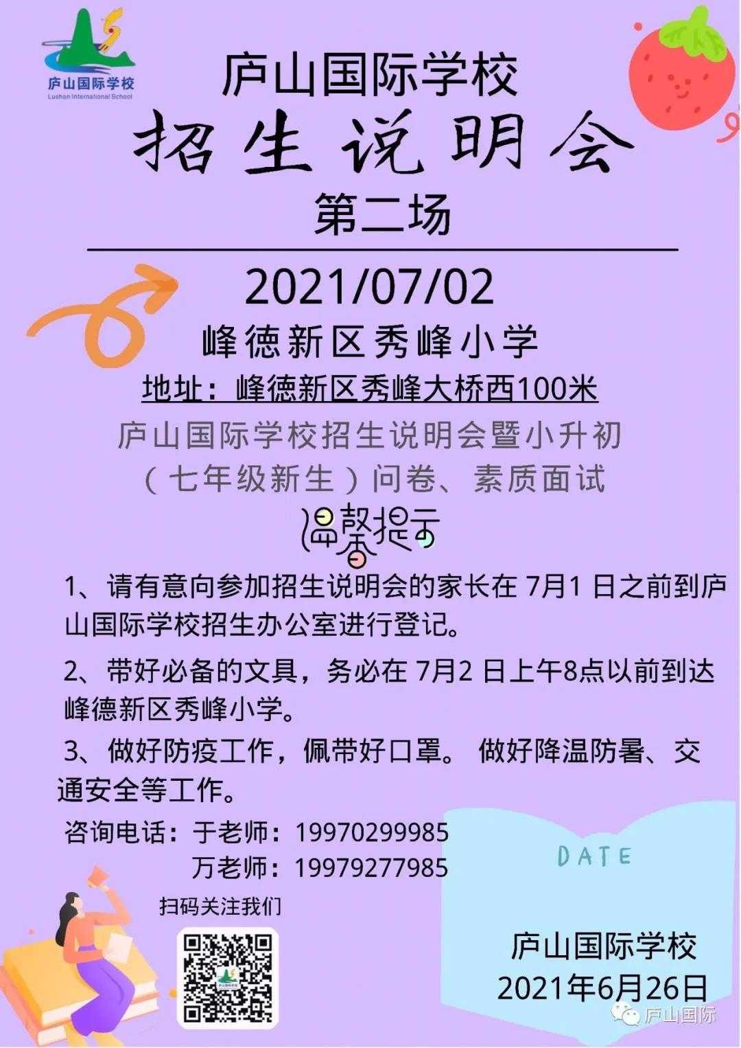 廬山國際學校小升初(七年級新生) 第二次招生說明會將在七月二日舉行
