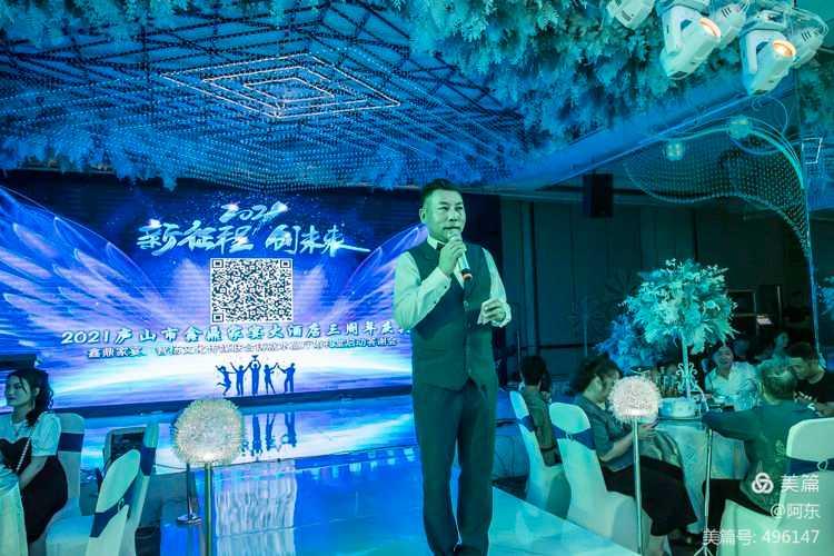 鑫鼎家宴三周年慶典及智揚傳媒水晶婚禮堂啟動晚會