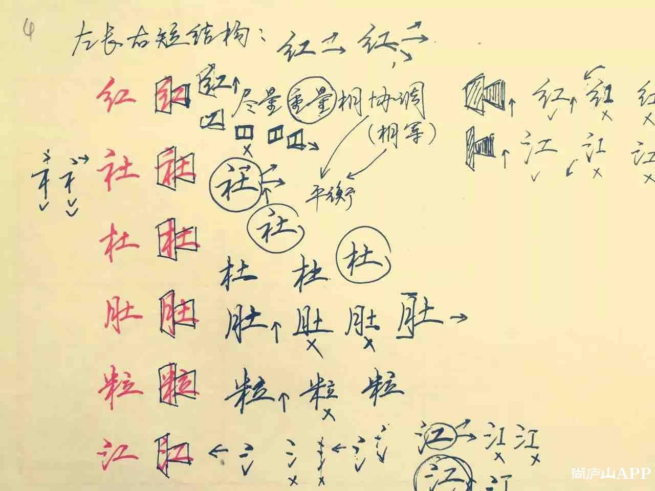 一年级新生练字技巧