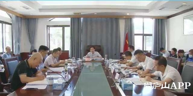 庐山市委书记李小平强调安全生产工作