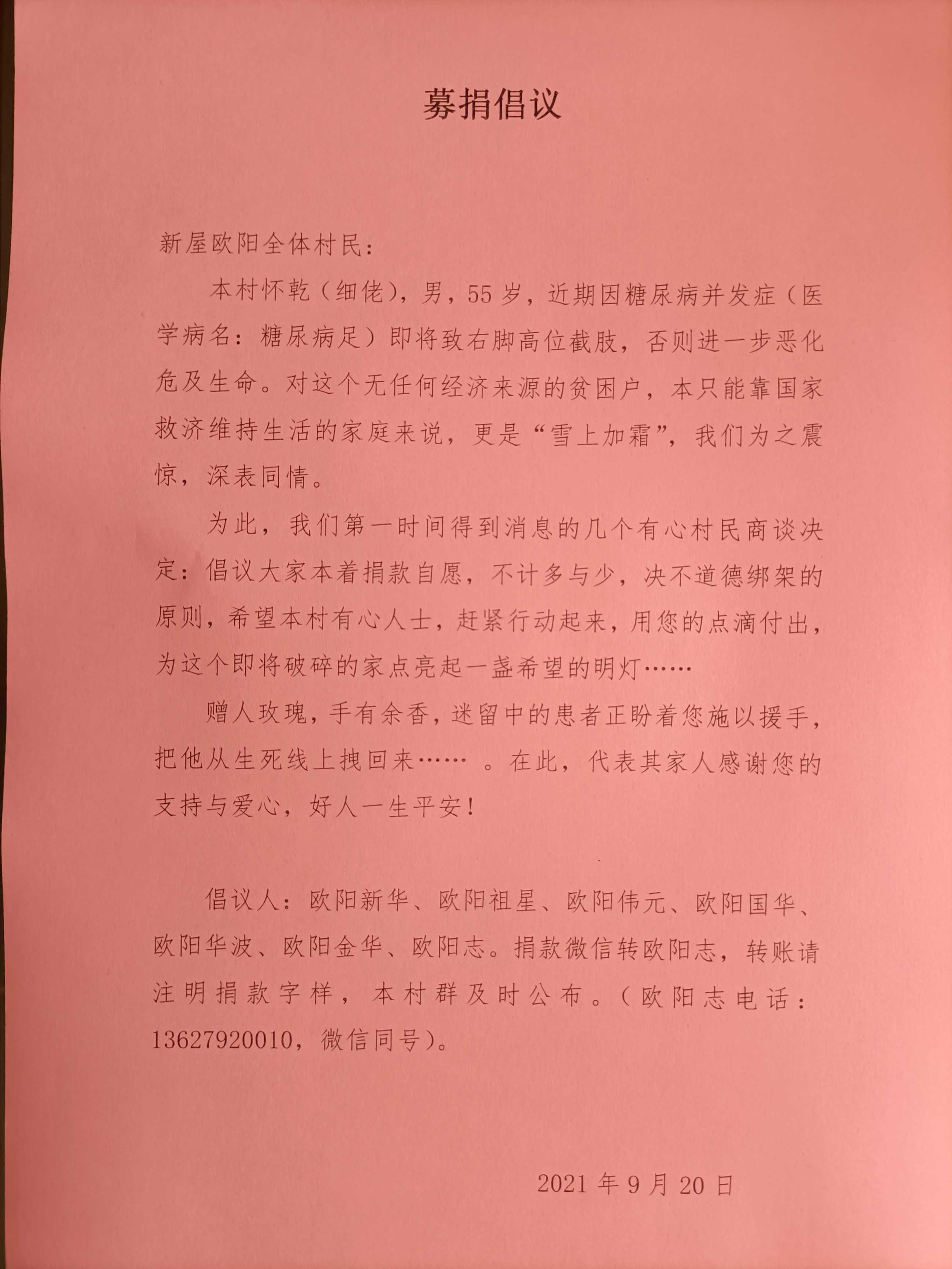 自发为截肢男子捐款4万余元!为庐山市这个村的村民点赞!