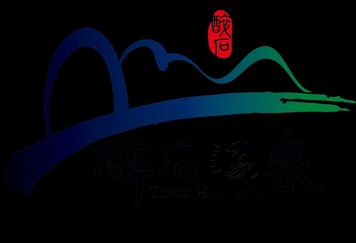 廬山市中復康醉石溫泉酒店有限公司招聘:行政、酒店水電工、前臺收銀員等多個崗位